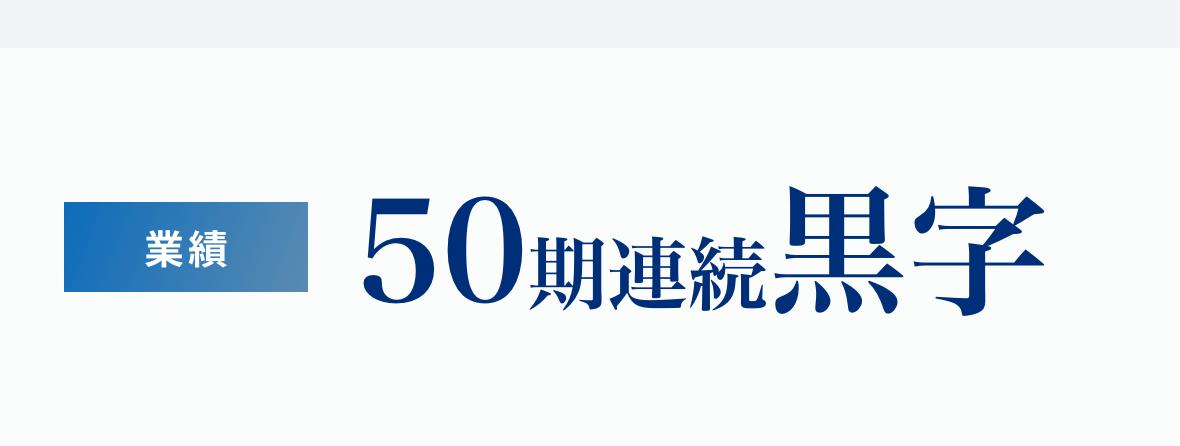 業績 50期連続黒字