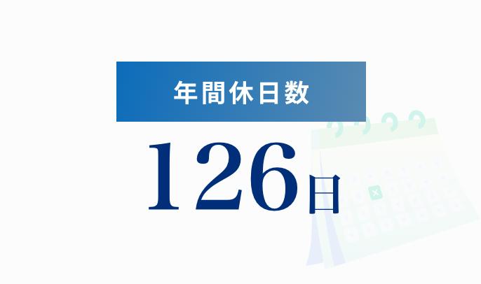 年間休日数 126日